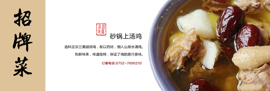 shangtangji-1